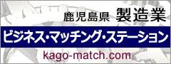 鹿児島製造業ビジネスマッチングステーションバナー